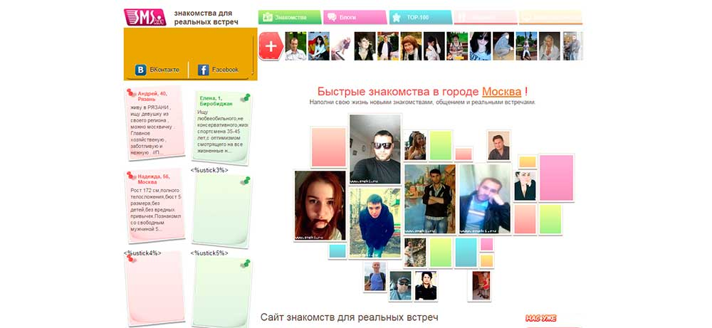 смски.ru