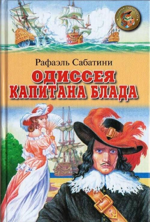 Рафаэль Сабатини «Одиссея капитана Блада»