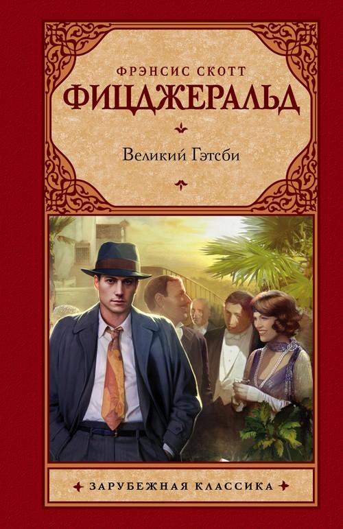 Фрэнсис Фицджеральд «Великий Гэтсби»