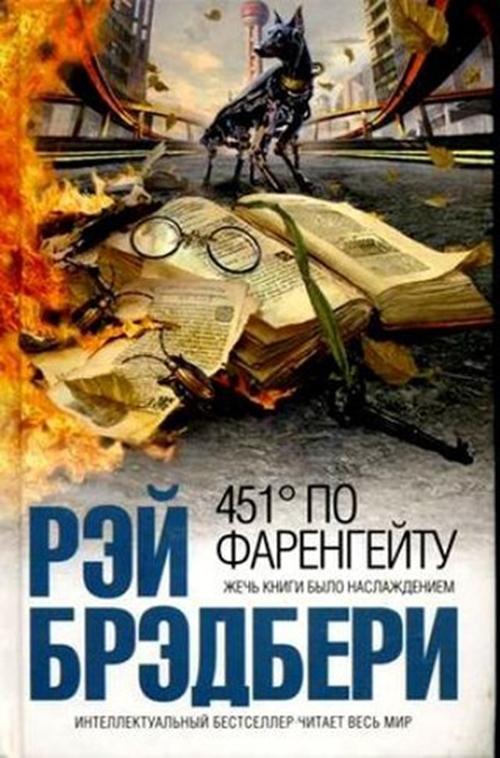 Рэй Брэдбери «451 градус по Фаренгейту»
