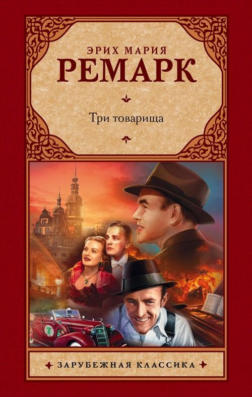 Эрих Мария Ремарк «Три товарища»