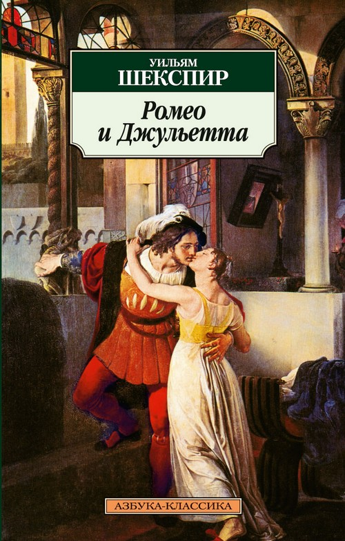 the themes of power and love in the play romeo and juliet by william shakespeare The major themes of romeo and juliet include love v for those who are in love shakespeare's play about literature's romeo mets juliet and falls in love in.