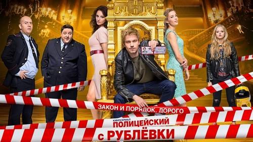 Полицейский с Рублевки 2