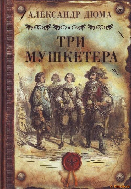 Александр Дюма «Три мушкетера»