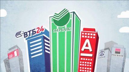 Топ банков России по надежности